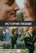 """Обложка книги """"История любви"""""""