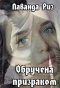 """Обложка книги """"Обручена призраком"""""""