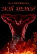"""Обложка книги """"Мой демон"""""""