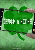 """Обложка книги """"Селфи в Корке"""""""
