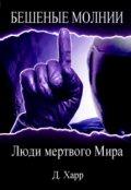 """Обложка книги """"Люди мертвого Мира"""""""