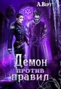 """Обложка книги """"Демон против правил"""""""