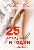 """Обложка книги """"25 оргазмов и один мой"""""""