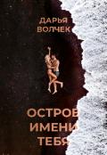 """Обложка книги """"Остров имени тебя """""""