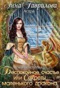 """Обложка книги """"Астра 4. Беспокойное счастье, или Секреты маленького дракона"""""""