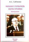 """Обложка книги """"Михаил Горбачев: Перестройка"""""""