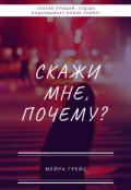 """Обложка книги """"Скажи Мне, Почему?"""""""