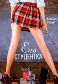 """Обложка книги """"Его студентка"""""""