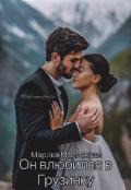 """Обложка книги """"Он влюбился в Грузинку """""""