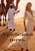 """Обложка книги """"Арабская ночь"""""""