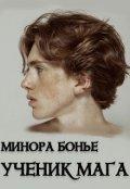 """Обложка книги """"Ученик мага"""""""