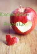 """Обложка книги """"Красное яблоко"""""""