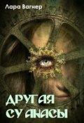 """Обложка книги """"Другая Су анасы"""""""