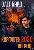 "Обложка книги ""Карфаген 2020. Апгрейд"""