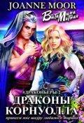 """Обложка книги """"♚ Драконы Корнуолла - 2 ♚"""""""