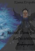 """Обложка книги """"Секреты Потерянного Королевства: Пробуждение """""""