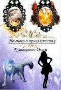"""Обложка книги """"Немного о приключениях """""""