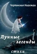 """Обложка книги """"Лунные легенды"""""""
