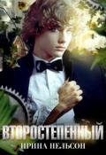 """Обложка книги """"Второстепенный"""""""