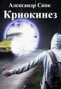 "Обложка книги ""Криокинез"""