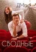 """Обложка книги """"Сводные"""""""
