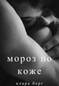 """Обложка книги """"Мороз по коже"""""""