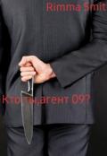 """Обложка книги """"Кто ты, агент 09?"""""""