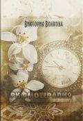 """Обложка книги """"Рифмотерапия"""""""
