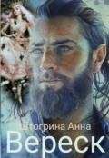 """Обложка книги """"Вереск"""""""