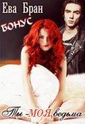 """Обложка книги """"Ты - моя, ведьма. Бонус"""""""