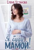 """Обложка книги """"Я буду мамой"""""""