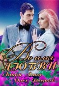 "Обложка книги ""Во имя любви!"""