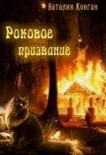 """Обложка книги """"Роковое призвание """""""