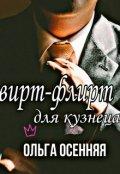 """Обложка книги """"Вирт-флирт для кузнеца"""""""