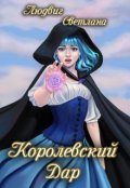 "Обложка книги ""Королевский дар (1)"""