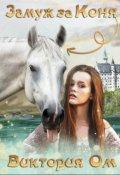 """Обложка книги """"Замуж за коня"""""""