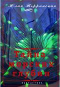 """Обложка книги """"Тайна морских глубин"""""""