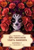 """Обложка книги """"314 способов убить вампира"""""""