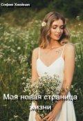 """Обложка книги """"Моя новая страница жизни"""""""