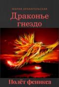 "Обложка книги ""Полёт феникса"""