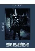 """Обложка книги """"Живой среди мёртвых"""""""