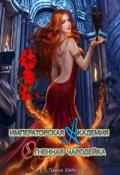 """Обложка книги """"Императорская Академия. Огненная Чародейка"""""""
