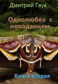 """Обложка книги """"Однолюбка с попаданцем"""""""