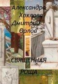 """Обложка книги """"Священная роща"""""""