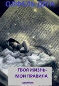 """Обложка книги """"Твоя жизнь - мои правила (сборник)"""""""
