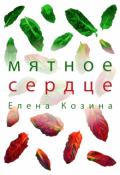 """Обложка книги """"Мятное сердце"""""""