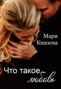 """Обложка книги """"Что такое любовь"""""""