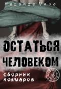 """Обложка книги """"Остаться человеком (сборник кошмаров)"""""""