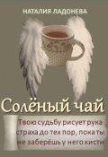 """Обложка книги """"Солёный чай"""""""