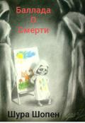 "Обложка книги ""Баллада о смерти """